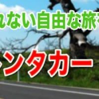 和歌山でのキャンピングカーレンタルならAPPSレンタカー