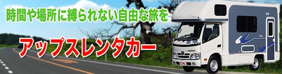 和歌山のキャンピングカーレンタルならアップスレンタカーへ!!